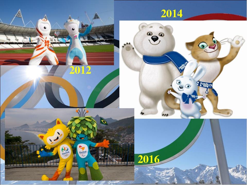2014 2016 2012