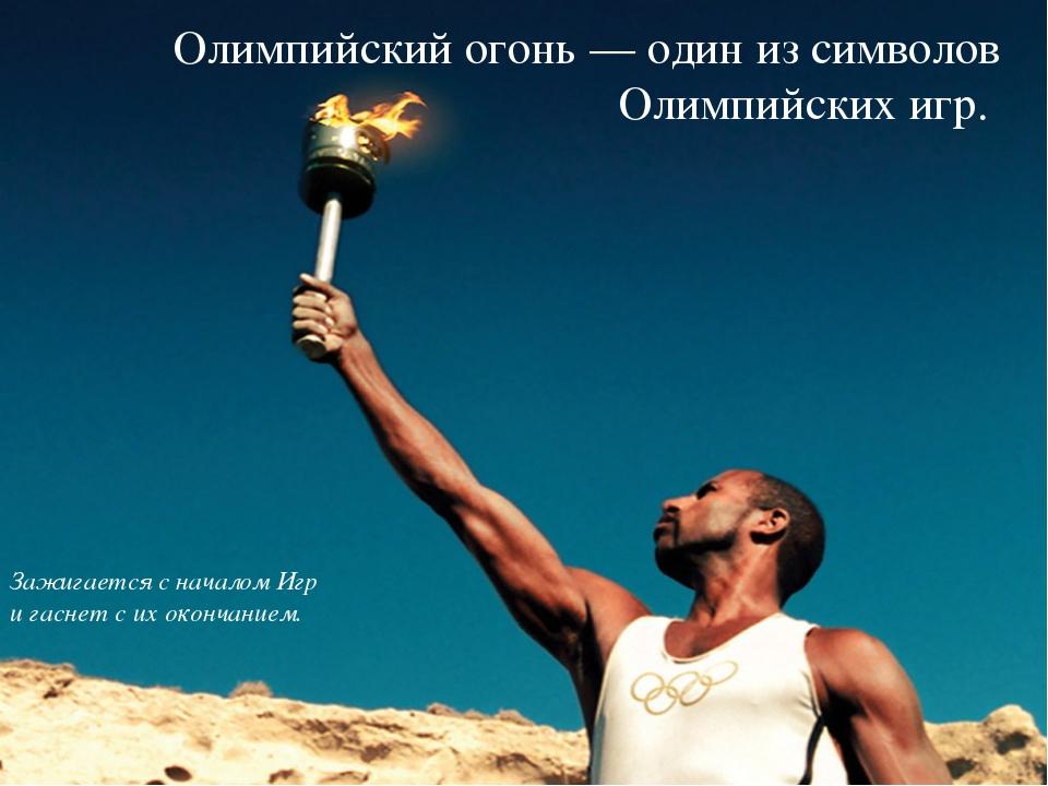 Олимпийский огонь — один из символов Олимпийских игр. Зажигается с началом Иг...