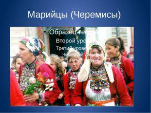 Марийцы(Черемисы)