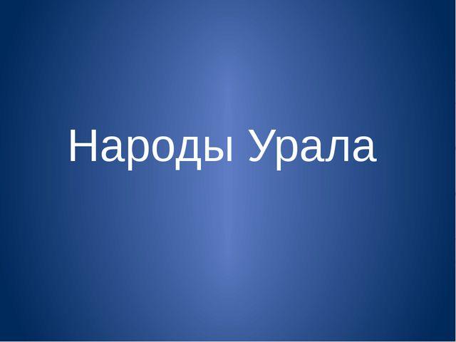 Народы Урала
