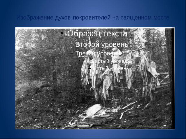 Изображениедухов-покровителей на священном месте