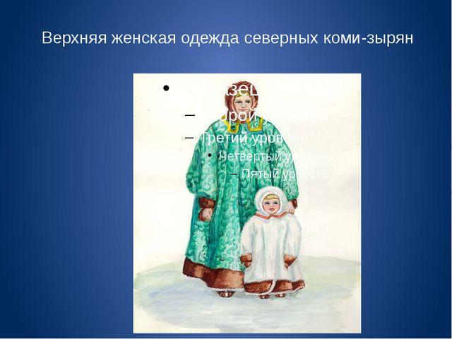 Верхняя женская одежда северных коми-зырян