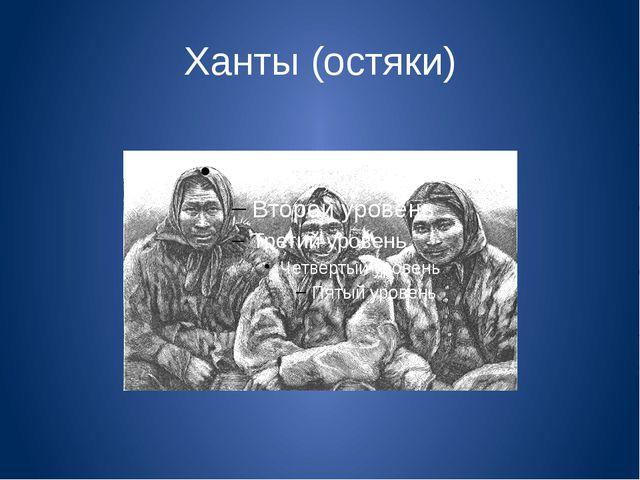 Ханты (остяки)