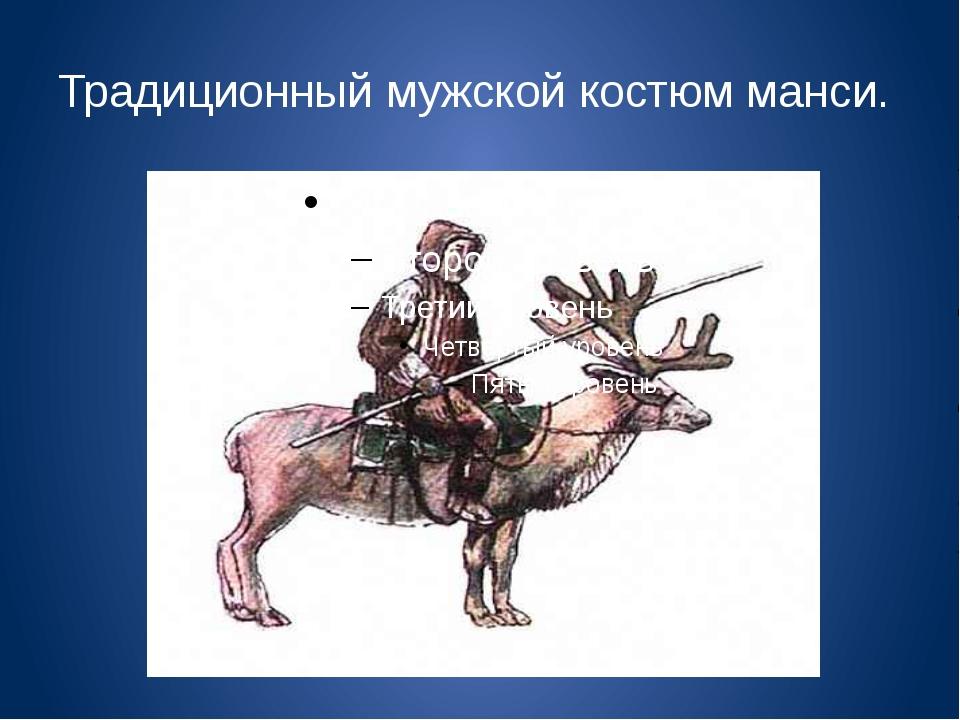 Традиционный мужской костюмманси.