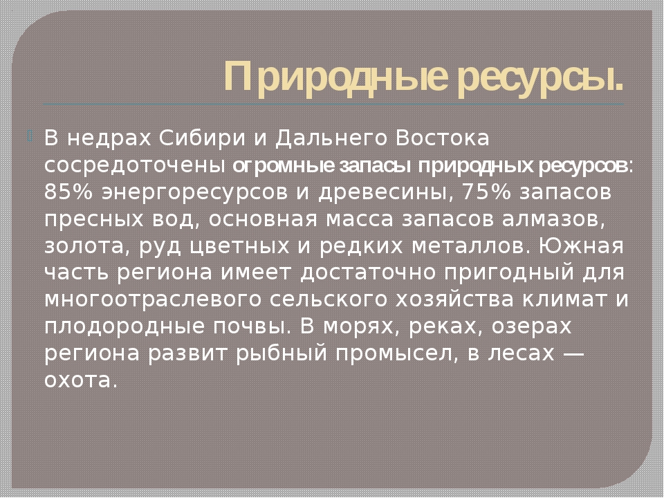 Природные ресурсы. В недрах Сибири и Дальнего Востока сосредоточены огромные...