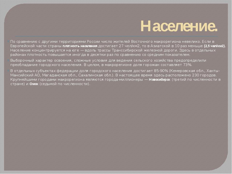 Население. По сравнению с другими территориями России число жителей Восточног...