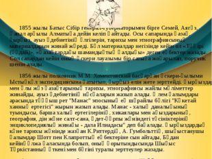 1855жылы Батыс Сібір генерал-губернаторымен біргеСемей,Аягөз, Қапал арқыл