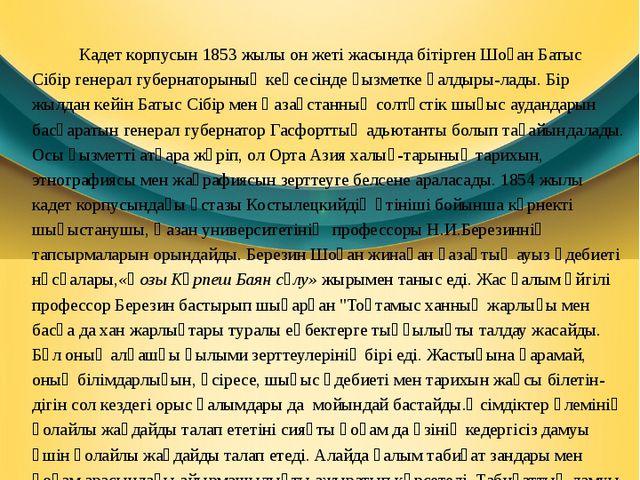 Кадет корпусын 1853 жылы он жеті жасында бітірген Шоқан Батыс Сібір генерал...
