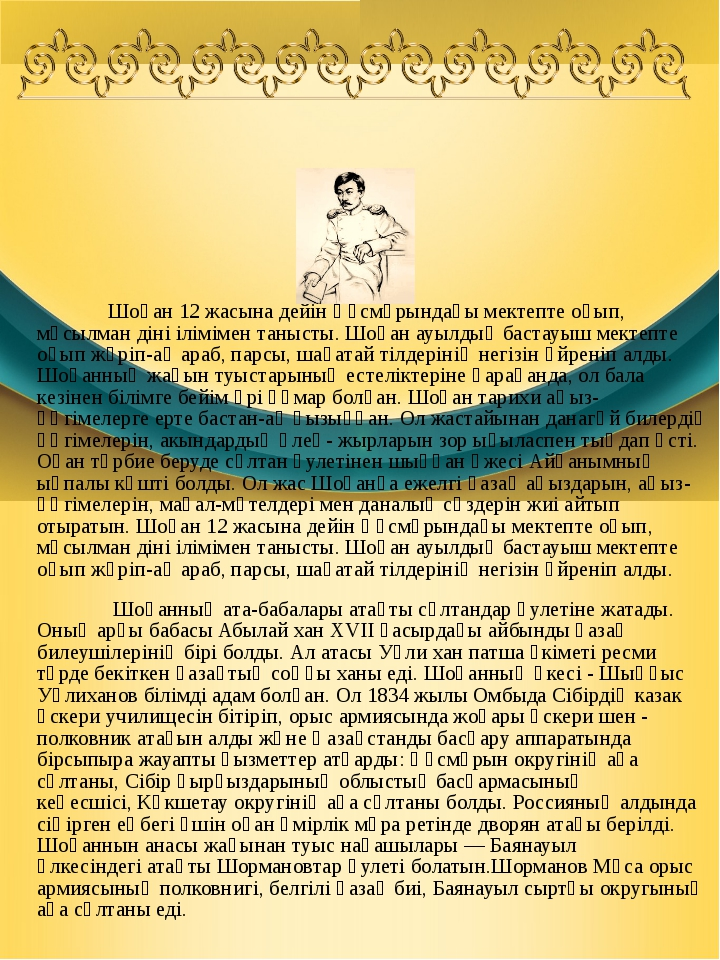 Шоқан 12 жасына дейін Құсмұрындағы мектепте оқып, мұсылман діні ілімімен тан...
