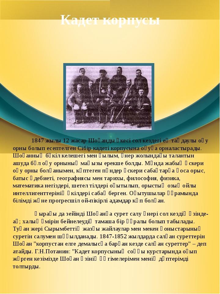 1847 жылы12 жасар Шоқанды әкесі сол кездегі ең таңдаулы оқу орны болып есеп...