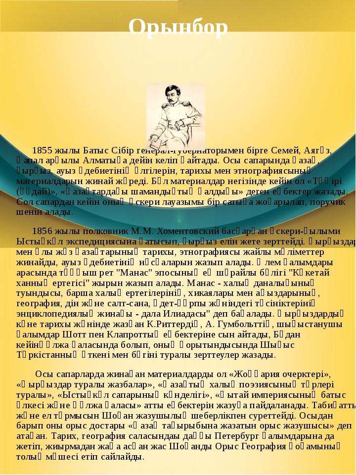 1855жылы Батыс Сібір генерал-губернаторымен біргеСемей,Аягөз, Қапал арқыл...