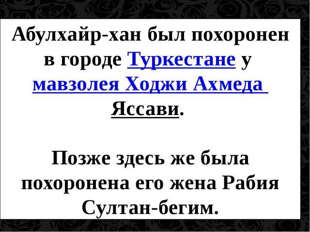 Казахский Национальный Медицинский Униврситет им. С.Д.Асфндиярова Абулхайр-ха...