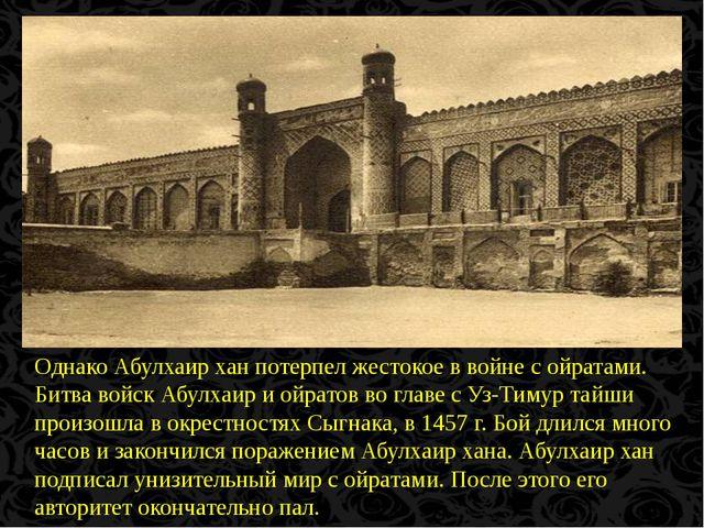 Однако Абулхаир хан потерпел жестокое в войне с ойратами. Битва войск Абулха...