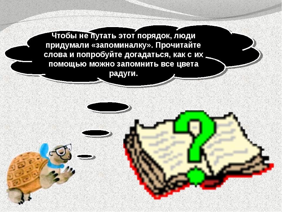 Чтобы не путать этот порядок, люди придумали «запоминалку». Прочитайте слова...
