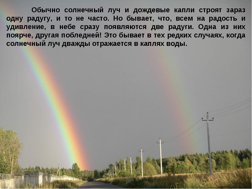 Обычно солнечный луч и дождевые капли строят зараз одну радугу, и то не част...