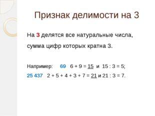 Признак делимости на 3  На 3 делятся все натуральные числа, сумма цифр котор