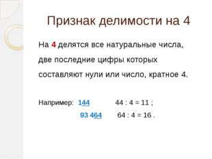 Признак делимости на 4  На 4 делятся все натуральные числа, две последние ци