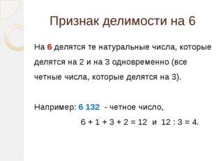 Признак делимости на 6  На 6 делятся те натуральные числа, которые делятся н