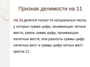Признак делимости на 11  На 11 делятся только те натуральные числа, у которы