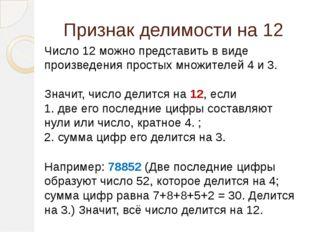 Признак делимости на 12  Число 12 можно представить в виде произведения прос