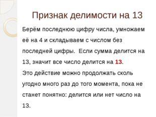 Признак делимости на 13  Берём последнюю цифру числа, умножаем её на 4 и скл