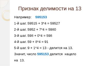 Признак делимости на 13  Например: 595153 1-й шаг. 59515 + 3*4 = 59527 2-й ш