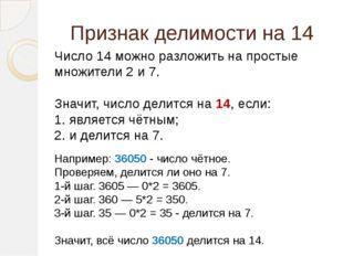 Признак делимости на 14  Число 14 можно разложить на простые множители 2 и 7