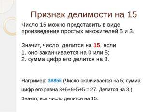 Признак делимости на 15  Число 15 можно представить в виде произведения прос