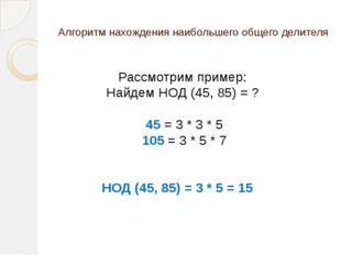 Алгоритм нахождения наибольшего общего делителя Рассмотрим пример: Найдем НОД