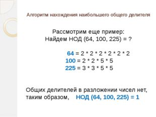 Алгоритм нахождения наибольшего общего делителя Рассмотрим еще пример: Найдем
