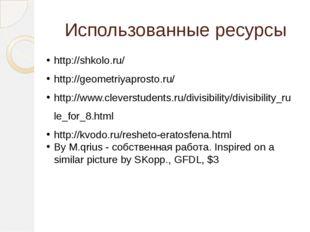 http://shkolo.ru/ http://geometriyaprosto.ru/ http://www.cleverstudents.ru/di