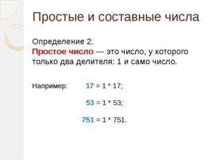 Простые и составные числа Определение 2. Простое число— это число, у которо