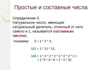 Простые и составные числа Определение 3. Натуральное число, имеющее натуральн
