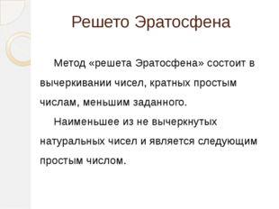 Решето Эратосфена Метод «решета Эратосфена» состоит в вычеркивании чисел, кр