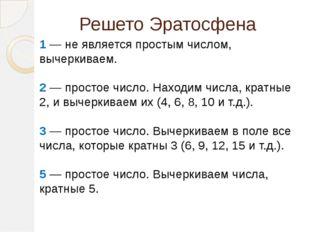 Решето Эратосфена 1 — не является простым числом, вычеркиваем. 2 — простое чи