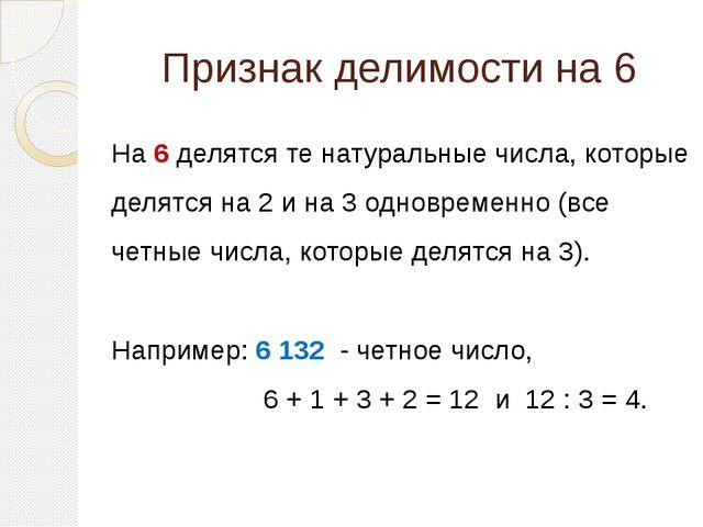Признак делимости на 6  На 6 делятся те натуральные числа, которые делятся н...