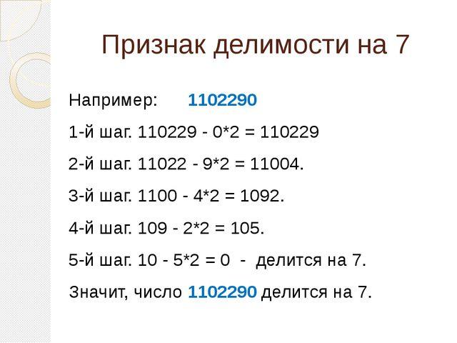 Признак делимости на 7  Например: 1102290 1-й шаг. 110229 - 0*2 = 110229 2-й...