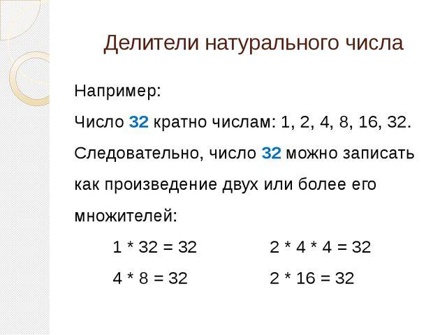 Делители натурального числа Например: Число 32 кратно числам: 1, 2, 4, 8, 16,...