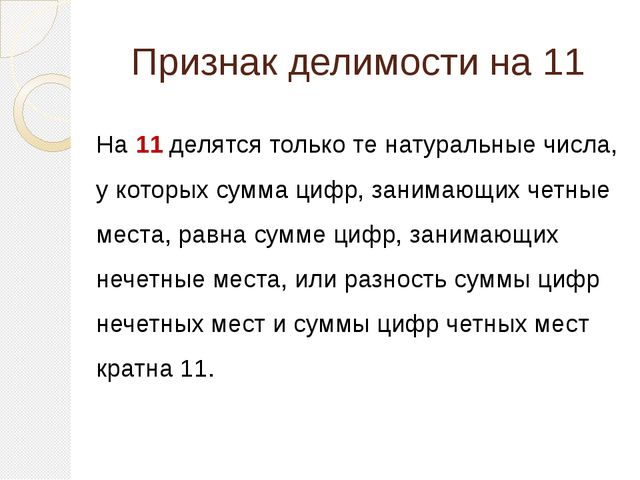 Признак делимости на 11  На 11 делятся только те натуральные числа, у которы...