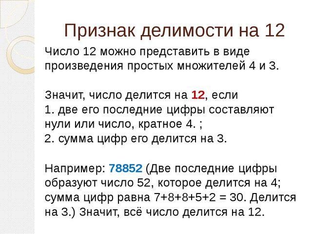 Признак делимости на 12  Число 12 можно представить в виде произведения прос...