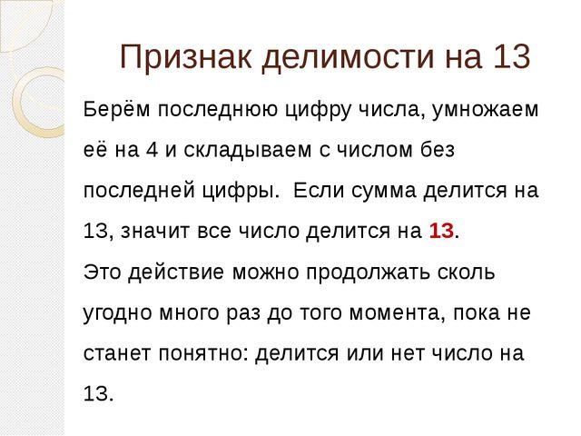 Признак делимости на 13  Берём последнюю цифру числа, умножаем её на 4 и скл...