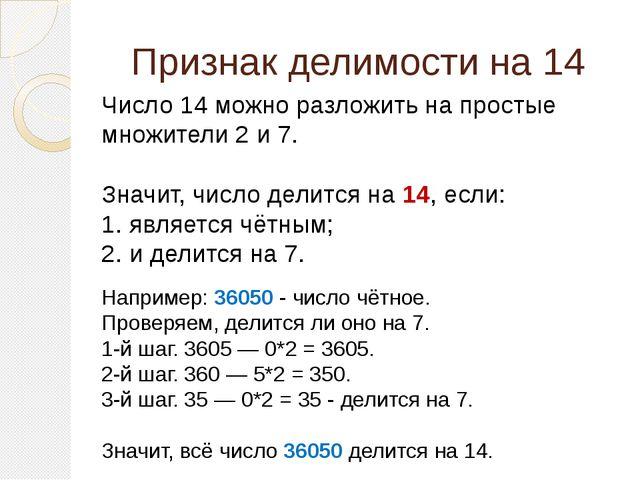 Признак делимости на 14  Число 14 можно разложить на простые множители 2 и 7...