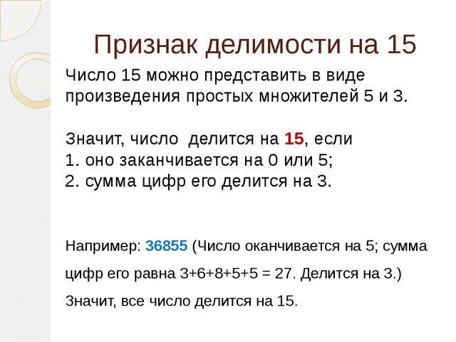 Признак делимости на 15  Число 15 можно представить в виде произведения прос...