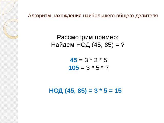 Алгоритм нахождения наибольшего общего делителя Рассмотрим пример: Найдем НОД...
