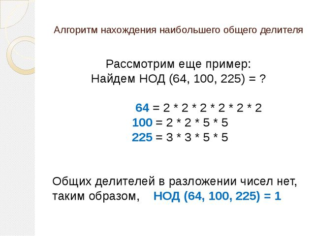 Алгоритм нахождения наибольшего общего делителя Рассмотрим еще пример: Найдем...