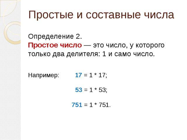 Простые и составные числа Определение 2. Простое число— это число, у которо...