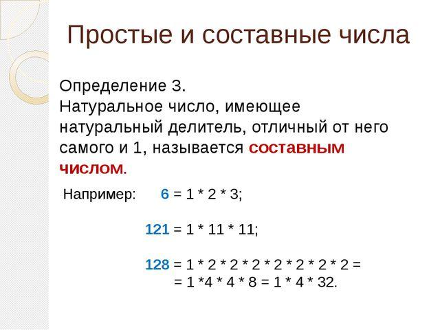 Простые и составные числа Определение 3. Натуральное число, имеющее натуральн...