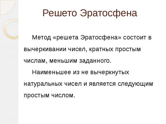 Решето Эратосфена Метод «решета Эратосфена» состоит в вычеркивании чисел, кр...