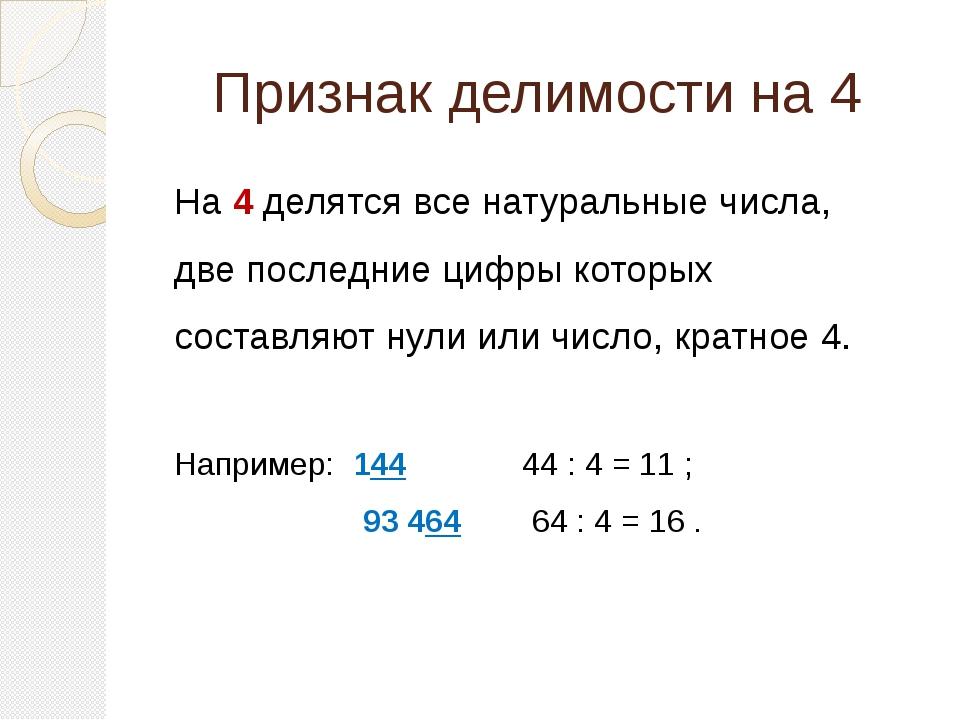 Признак делимости на 4  На 4 делятся все натуральные числа, две последние ци...