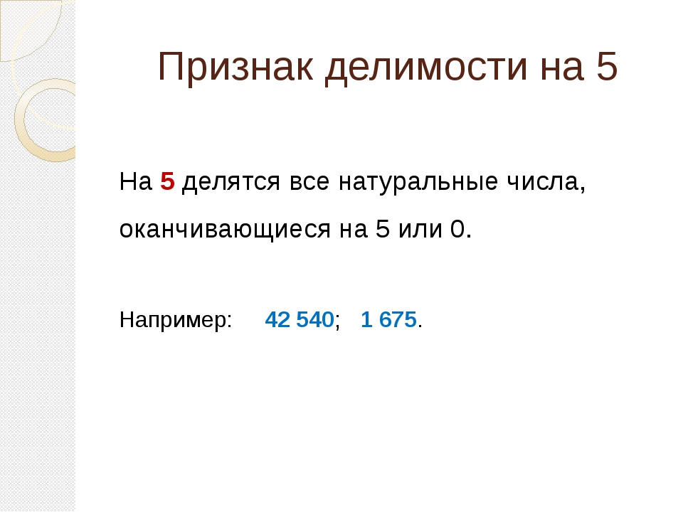 Признак делимости на 5  На 5 делятся все натуральные числа, оканчивающиеся н...